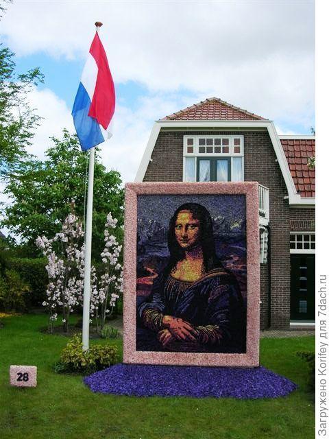 И даже Джоконда высотой в полтора-два этажа современного голландского дома