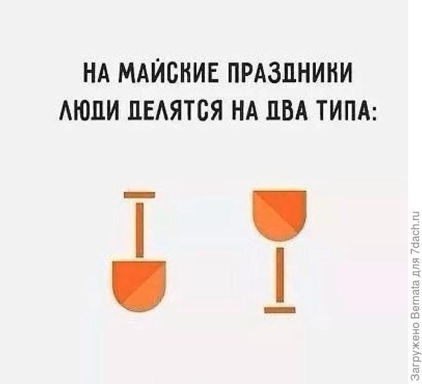 И всем желаю встретить Первомай, как того душенька желает:))