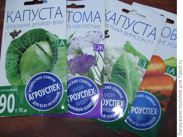 пакеты с семенами