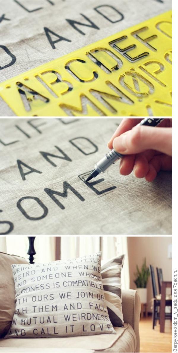 Подушки, декорированные маркером для текстиля. Источник: architectureartdesigns.com