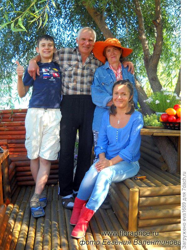 Семья Романовых на своем участке