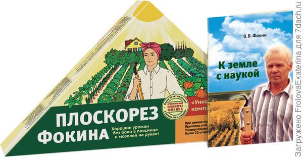 Упаковка плоскореза Фокина. Фото с сайта   plodorodie.ru