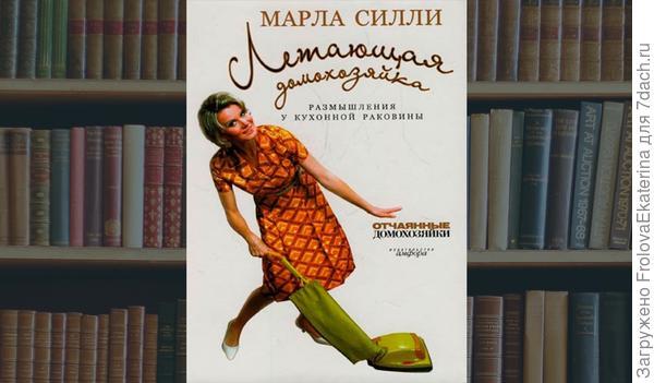 Одна из книг Марлы Силли. Фото с сайта fonar.tv