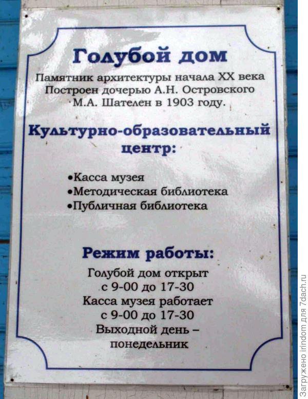 табличка на доме том