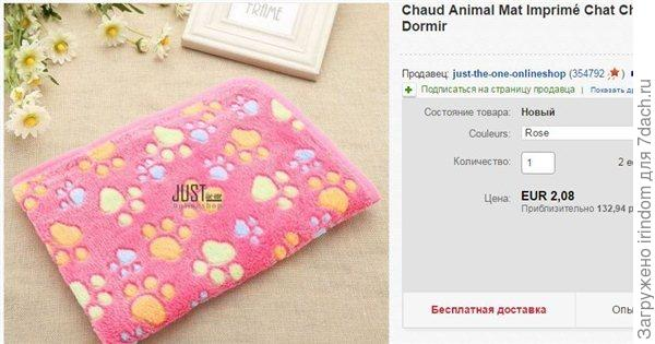 Добавит комфорта флисовое одеялко. 40х60 см