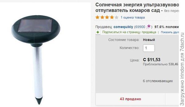 Такого типа, он стоил около 300 рублей