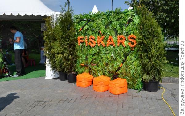 Фискарс представил хороший ассортимент товаров.