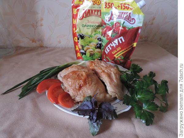 Вкусные бёдрушки с кетчупом и майонезом «МахеевЪ»