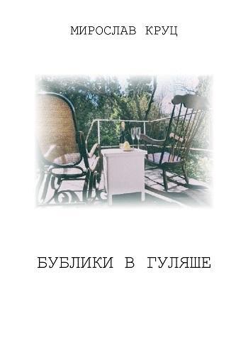 """Книга """"Бублики в гуляше"""" или повесть о том, как Оля и Слава в Будапеште дом покупали"""