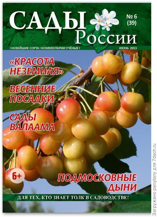 смотрю цветы россии челябинск каталог официальный сайт этот городок писали