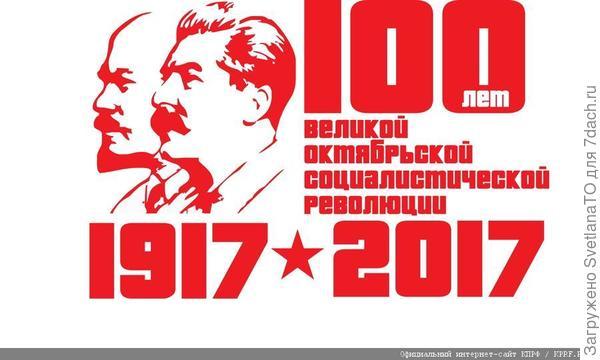 100 лет ВОСР