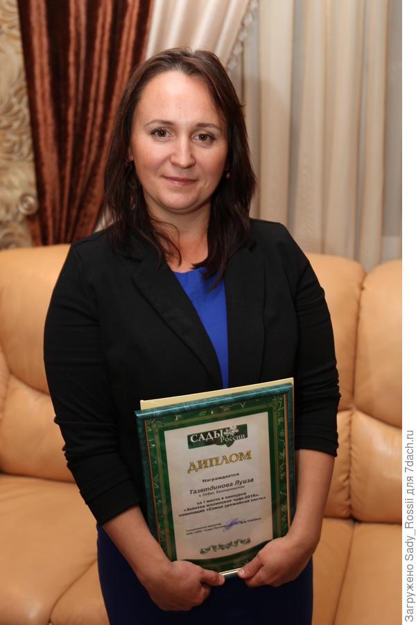 Луиза Тазетдинова