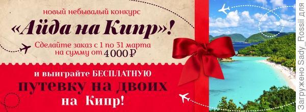 Айда на Кипр !
