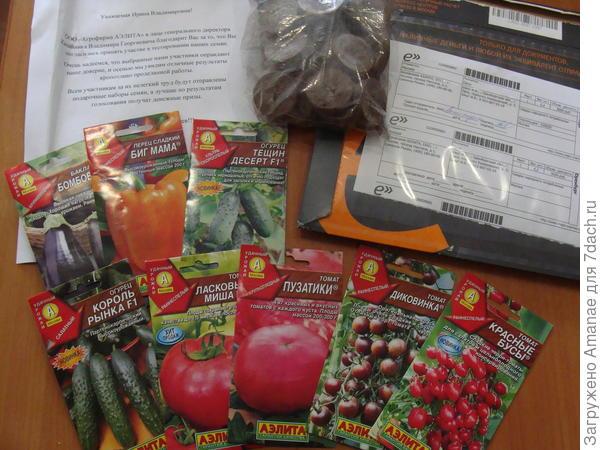 Пришли семена баклажан, перца, томатов, огурцов, также торфотаблетки.
