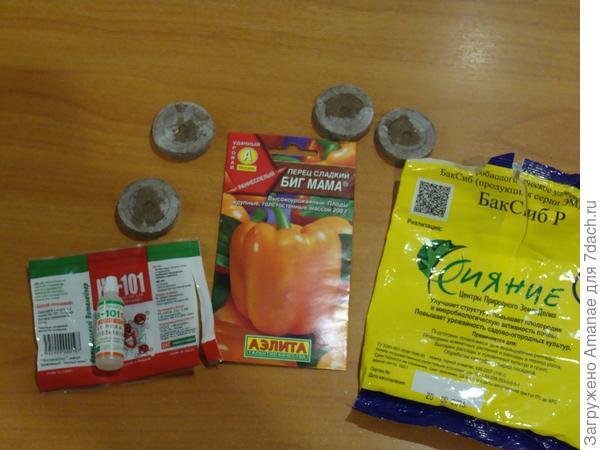 Семена перца Биг Мама, виталайзер НВ-101 и биопрепарат Сияние2