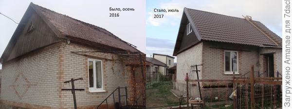 Какой была кровля при покупке, и потом стала после реконструкции