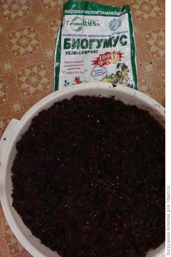 Добавляю биогумус - повышаю плодородие