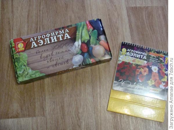 Коробочка с семенами и календарь
