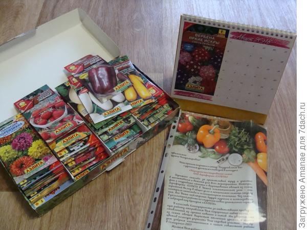 Письмо в открытой коробке, календарь