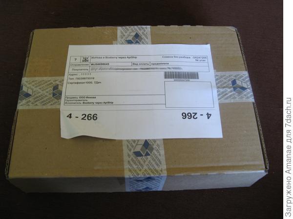 Посылка с подарками
