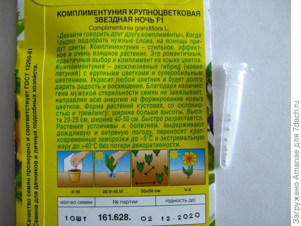 Пакетик и семена