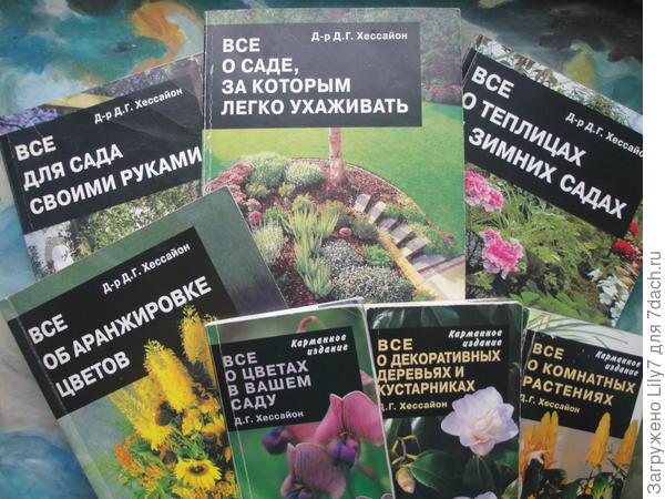 Книги Хессайона 4