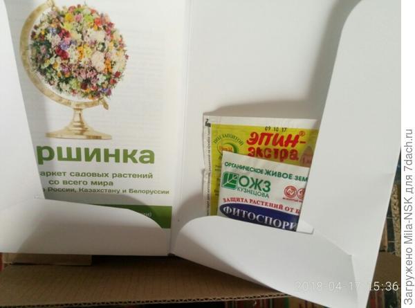 В коробке к розам прилагается фирменная брошюра с неожиданным подарочком. Как говорится: мелочь, а приятно!