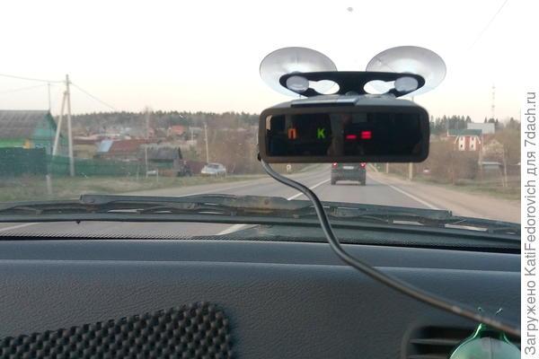 анти-радар
