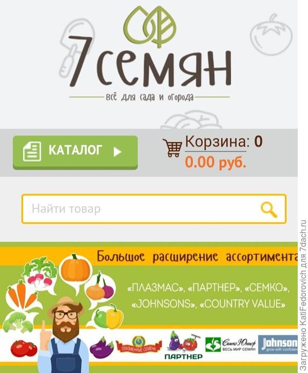 321d46bce9b Мой отзыв об интернет магазине «7 семян»