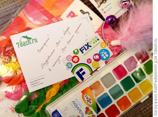 Сертификат и подарочки
