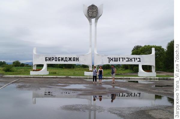 Биробиджан, столица ЕАО
