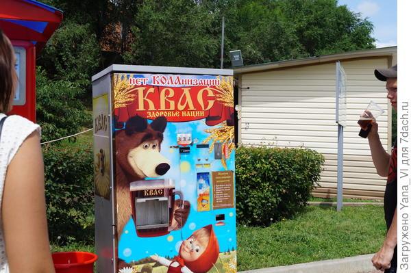 Вот такой интересный автомат с квасом