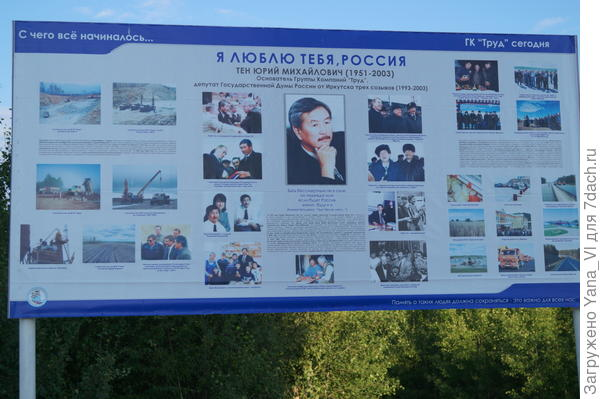 Плакат, с описанием заслуг человека, в честь которого назвали этот перевал.