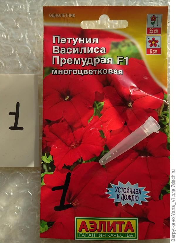 Пакетик и гранулы с семенами