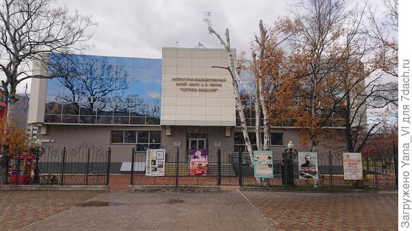 В конце сквера ещё один музей - теперь уже книги Чехова
