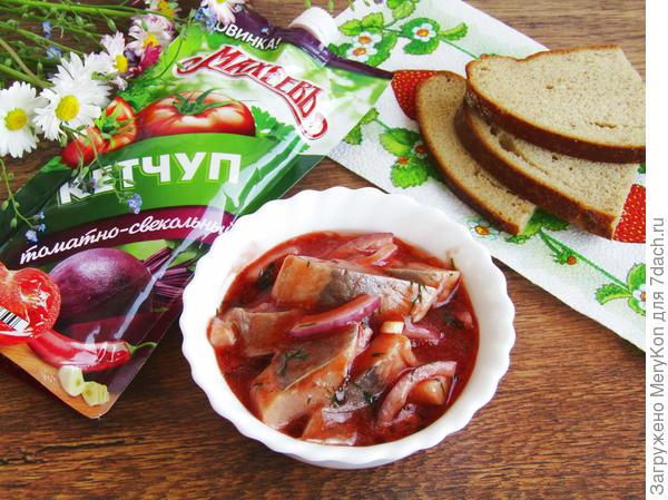 Филе сельди в томатно-свекольной заливке