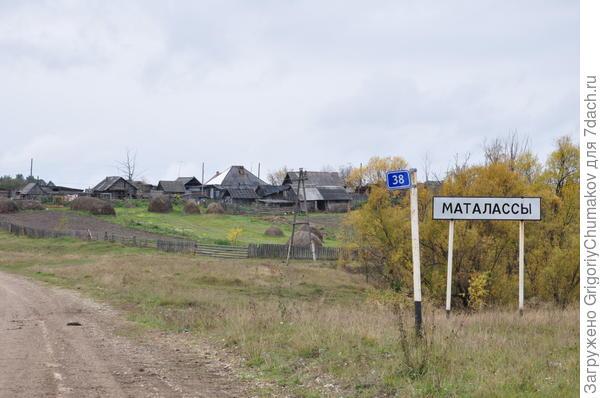 Маталассы