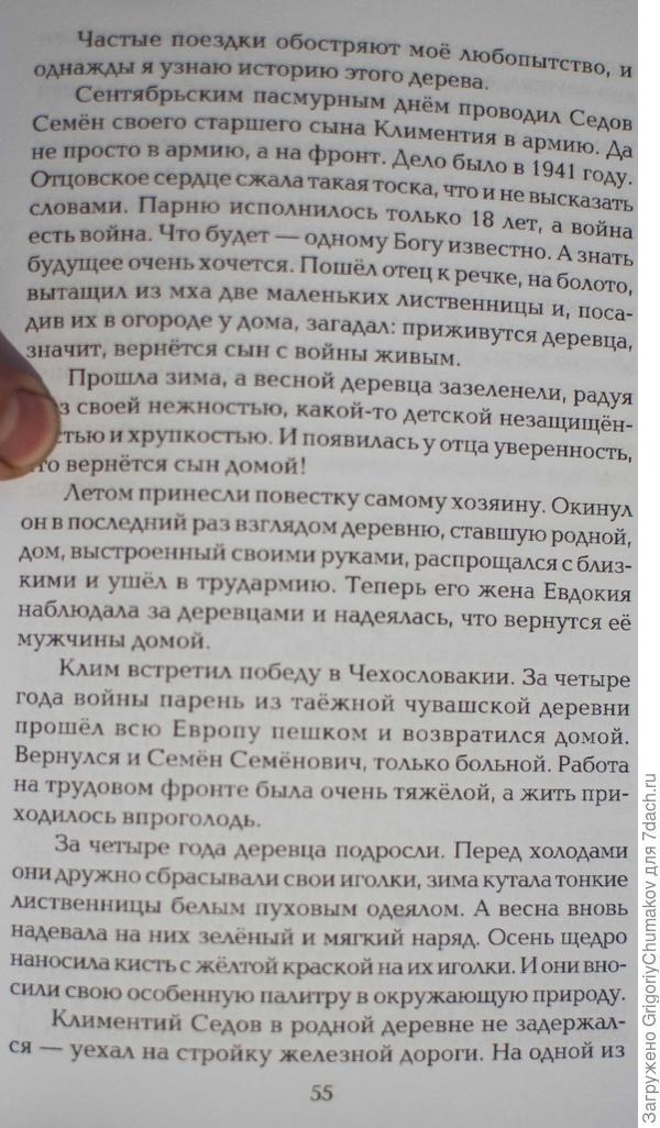 вторая страничка