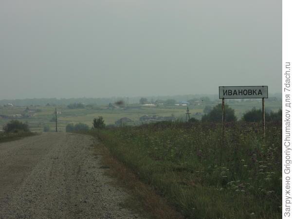 Вид с дороги