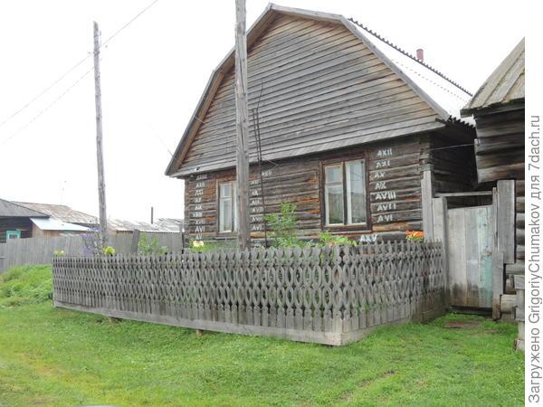 А у дома в котором живут хозяева дома-гаража, своеобразный заборчик