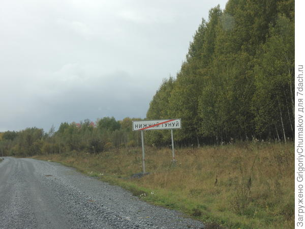 незаметная деревня Нижний Тунуй...