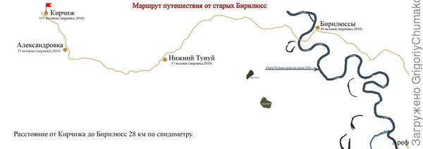 маршрут от Бирилюсс