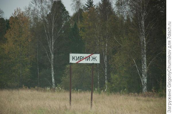 уезжаем из Кирчижа