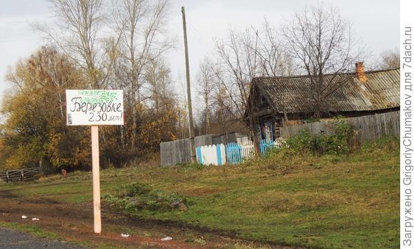 А Берёзовке то то же юбилей 230 лет. Поздравляем, живи деревня, только живи!