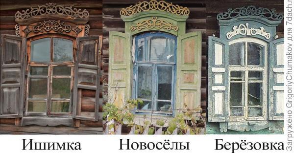 Сёстры окна