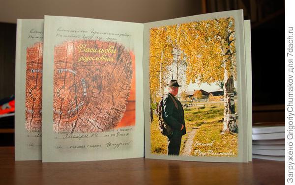 Отпечатанная книга про род Васильевых
