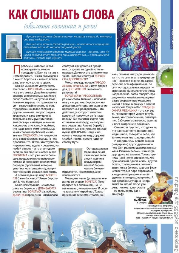 Страница из эзотерического журнала