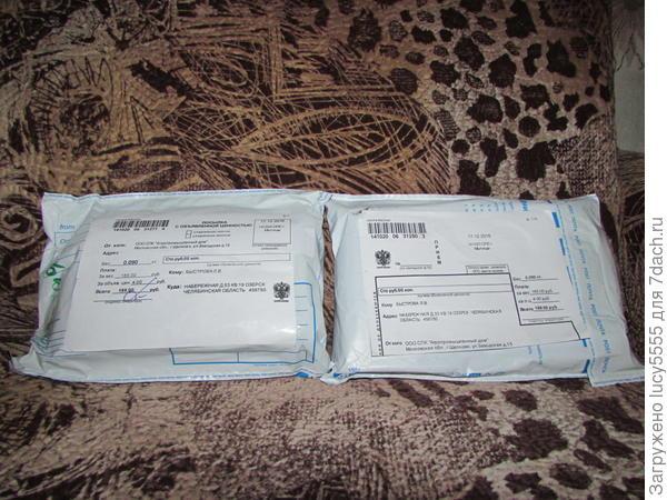 два посылки