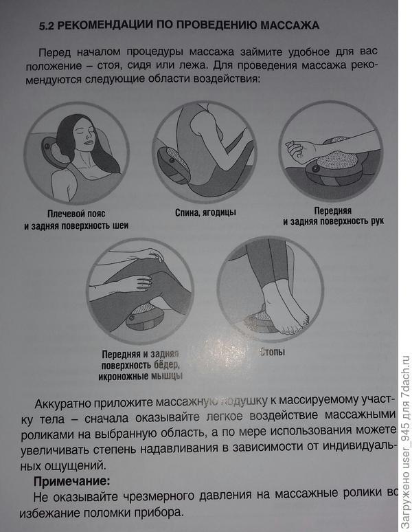 Возможности применения))