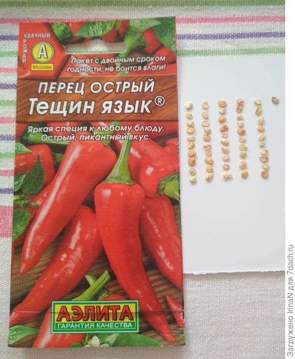 Перец острый Тещин язык. Семена.